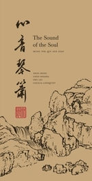 SOUND OF THE SOUL W/CHEN SHASHA/ZHU LEI/AO DENG HONG, CD