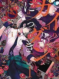 Ghost Diary 1 Seiju, Natsumegu, Paperback