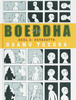 BOEDDHA HC03. DEVADATTA