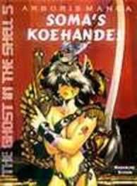 GHOST IN THE SHELL 05. SOMA'S KOEHANDEL GHOST IN THE SHELL, Shirow, Masamune, Paperback