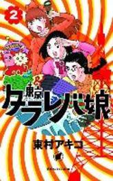 Tokyo Tarareba Girls 2 Akiko Higashimura, Paperback