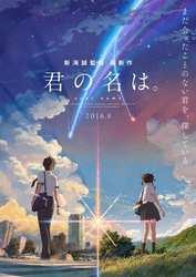 Makoto Shinkai - Your Name...
