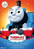 Thomas de stoomlocomotief...