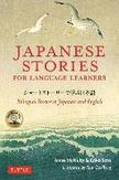 Japanese stories for...