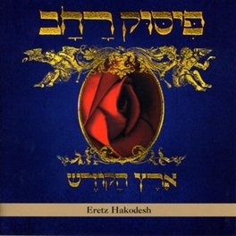 ERETZ HAKODESH FT. SPECIAL GUESTS MARC RIBOT & JOHN ZORN Audio CD, PISSUK RACHAV, CD