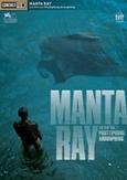 Manta Ray, (DVD)