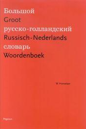 Groot Russisch-Nederlands Woordenboek. W. Honselaar, Hardcover