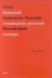 Groot Nederlands-Russisch Woordenboek. 60.000 trefwoorden, Van den Baar, A.H., Hardcover