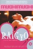 Raigyo, (DVD)