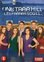 One tree hill - Seizoen 8, (DVD) BILINGUAL /CAST: SOPHIA BUSH, BETHANY JOY LENZ
