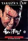 Yakuza's law , (DVD) PAL/ALL REGIONS *JAPANESE CULTCINEMA*