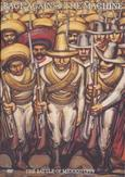 THE BATTLE OF MEXICO CITY