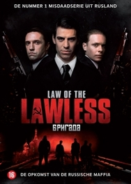 Law of the Lawless (4DVD)