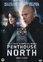 Penthouse north, (DVD) PAL/REGION 2 // W/ MICHELLE MONAGHAN, MICHAEL KEATON