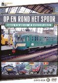 Op en rond het spoor box, (DVD) .. VERZAMELBOX // PAL/REGION 2