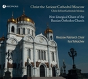 CHRIST THE SAVIOUR CATHED NEW LITURGICAL CHANT OF THE RUSSIAN ORTHODOX CHURCH