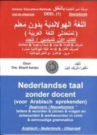 Nederlandse taal zonder docent voor Arabisch sprekenden: deel 1 basisboek om de Nederlandse taal te leren voor beginners-nieuwkomers met de uitspraak, Amien, Sharif, Paperback