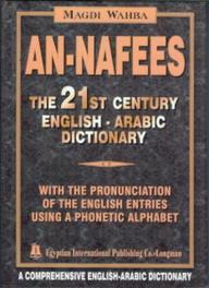 Engels Arabisch woordenboek groot alnafees, Wahba, Raoef, Paperback