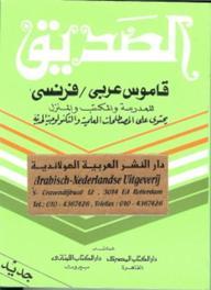 Arabisch Frans woordenboek Pocket al Sadik, Ahmad Badawi, Hardcover