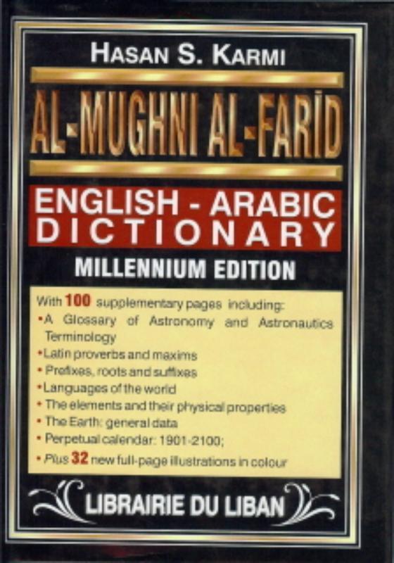 Engels Arabisch woordenboek groot almoeghni alfaried, Hasan Karmi, Paperback