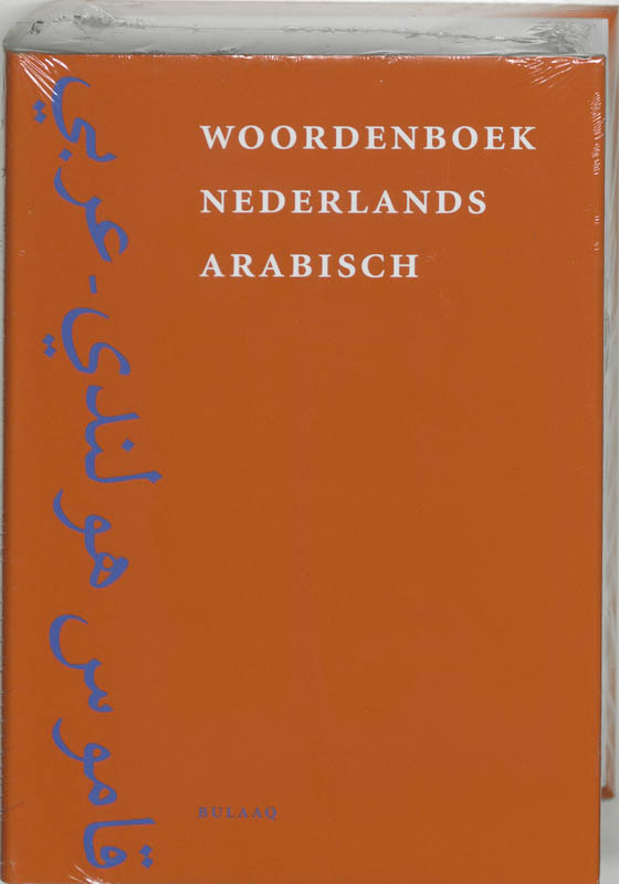 Woordenboek Nederlands-Arabisch Hoogland, Jan, Hardcover