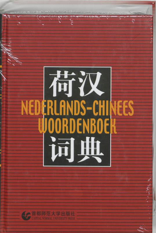 Nederlands-Chinees woordenboek Guo, Hardcover