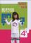 Alles telt-2e dr Leerlingenboek 4A