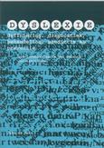 Dyslexie: definiering, diagnostiek, behandeling, predictie en preventie
