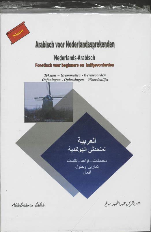 Arabisch voor Nederlandssprekenden Nederlands-Arabisch fonetisch voor beginners en halfgevorderden, A. Saleh, Paperback