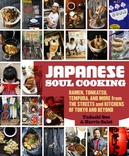 Japanese Soul Cooking:...
