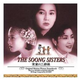 SOONG SISTERS MUSIC BY KITARO KITARO, CD