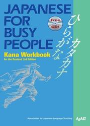 Japanese For Busy People...