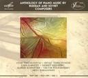ANTHOLOGY OF PIANO MUSIC OKROSTSVANIDZE/RUCHKINA/KOREPANOVA